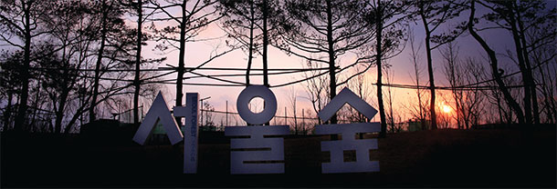 Seoul-Forest_1